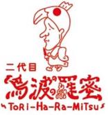 二代目鳥波羅蜜~ToRi-Ha-Ra-MiTsu~
